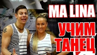 ТАНЦЫ - ВИДЕО УРОКИ ОНЛАЙН - УЧИМ ТАНЕЦ MA LINA - DanceFit #ТАНЦЫ #ЗУМБА