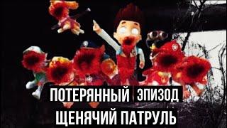 �������� ���� ПОТЕРЯННЫЙ ЭПИЗОД ЩЕНЯЧЬЕГО ПАТРУЛЯ!!!    Не спасти ������