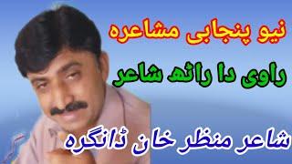 New Punjabi Mushaira 2021Shaie Manzer Khan Dangra