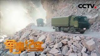 《军事纪实》 20180521 川藏铁骑尖兵 | CCTV军事