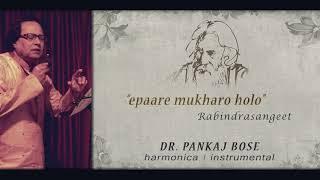 Epaare Mukharo Holo | Rabindrasangeet | Dr. Pankaj Bose | Harmonica