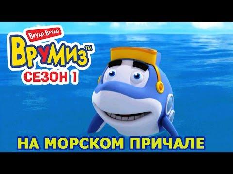Врумиз! - На морском причале (мультик 25) - Мультфильмы для детей