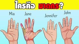 8 ปริศนาปัญหาเชาว์ ฝึกสมอง เกมนักสืบของเด็ก ที่ผู้ใหญ่หลายคนยังไขปริศนาไม่ได้!!