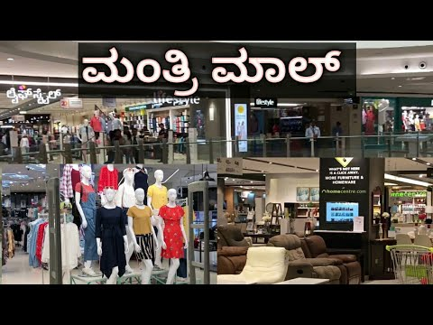Mantri Square Mall, Malleshwaram , Sampige Road , Bangalore / ಮಂತ್ರಿ ಮಾಲ್ ವ್ಲಾಗ್