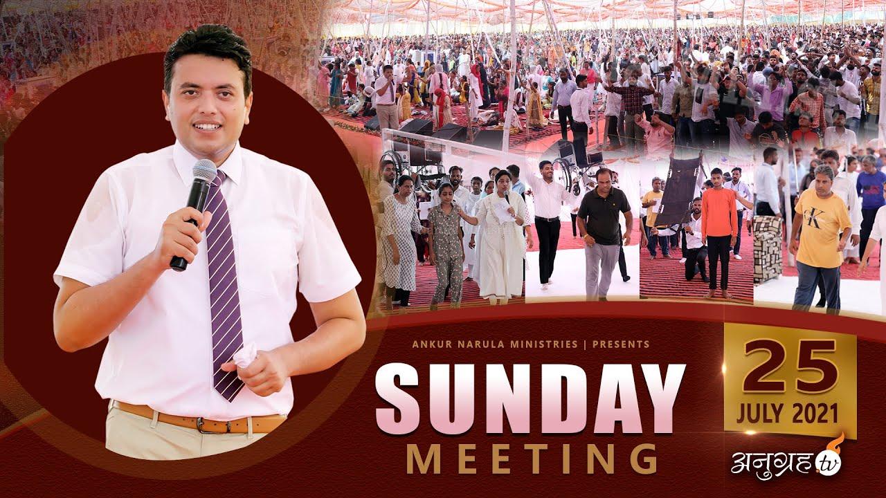 SUNDAY MEETING || ANKUR NARULA MINISTRIES - 25-07-2021
