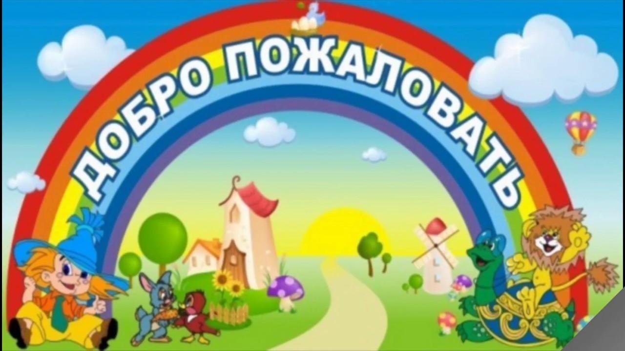 Картинка с надписью добро пожаловать в детский сад