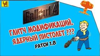 Fallout 4 - ГЛИТЧ модификаций. Ядерный пистолет
