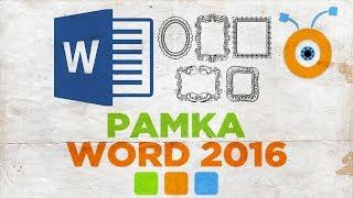 Как Сделать Рамку в Word 2016
