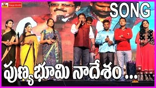 Punyabhoomi Nadesam - NTR Telugu Superhit Songs / NTR Old Hit Songs / Telugu Hit Songs