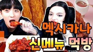아내 사샤랑 맥시카나 신메뉴 까르보불닭치킨+치즈돈가스 …
