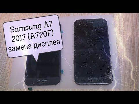 Samsung A7 2017 (A720F) разборка, и замена дисплея, ссылки в описании!