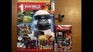 Обзор Нового Журнала Lego NinjaGo #9 за 2018 год / Минифигурка Когтя
