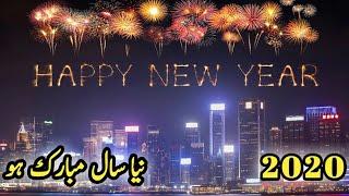 New Year Dua 2020 New year 2020 dua whatsapp status New year whatsapp status 2020 New year Status