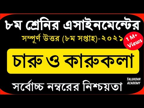 Class 8 Charu O Karukola Assignment 2021    ৮ম শ্রেণির চারু ও কারুকলা এসাইনমেন্ট ২০২১    8th Week