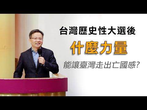 文昭:文昭台北演讲:历史性大选後,什麽力量能让台湾走出亡国感
