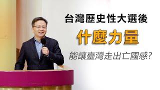 文昭台北演講歷史性大選後什麼力量能讓台灣走出亡國感20200112