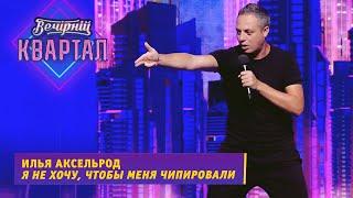 Stand Up Илья Аксельрод Вы прививались Да А я думал евреи не любят вкалывать