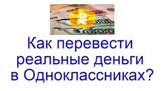 Как перевести реальные деньги в Одноклассниках?