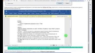 Преобразование HTML-файла в текстовый документ MS Word