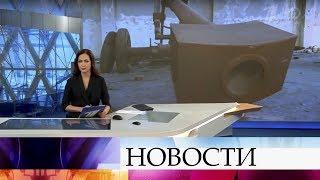Выпуск новостей в 12:00 от 05.03.2020