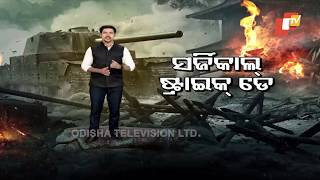 Desha Duniya Bishes Ep 171 21 Sep 2018 | News Around the World - OTV