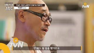 insight salon [인문학살롱-박웅현]세종은 현실 극복형 돈키호테 160314 EP.1
