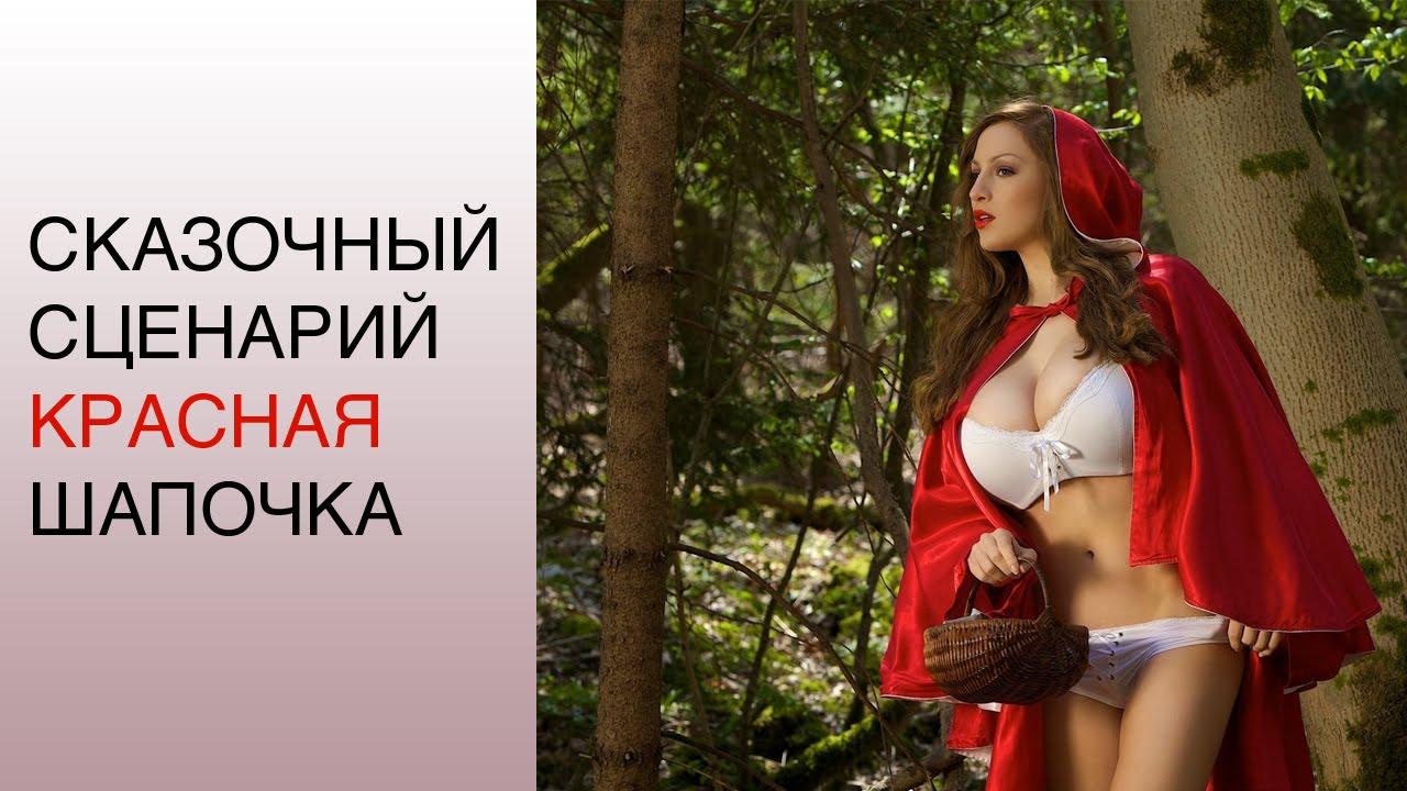 Красная шапочка на сексуальный лад