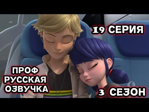 Леди Баг и Супер Кот 3 сезон 19 серия Стартрейн Русская озвучка [St.Up]