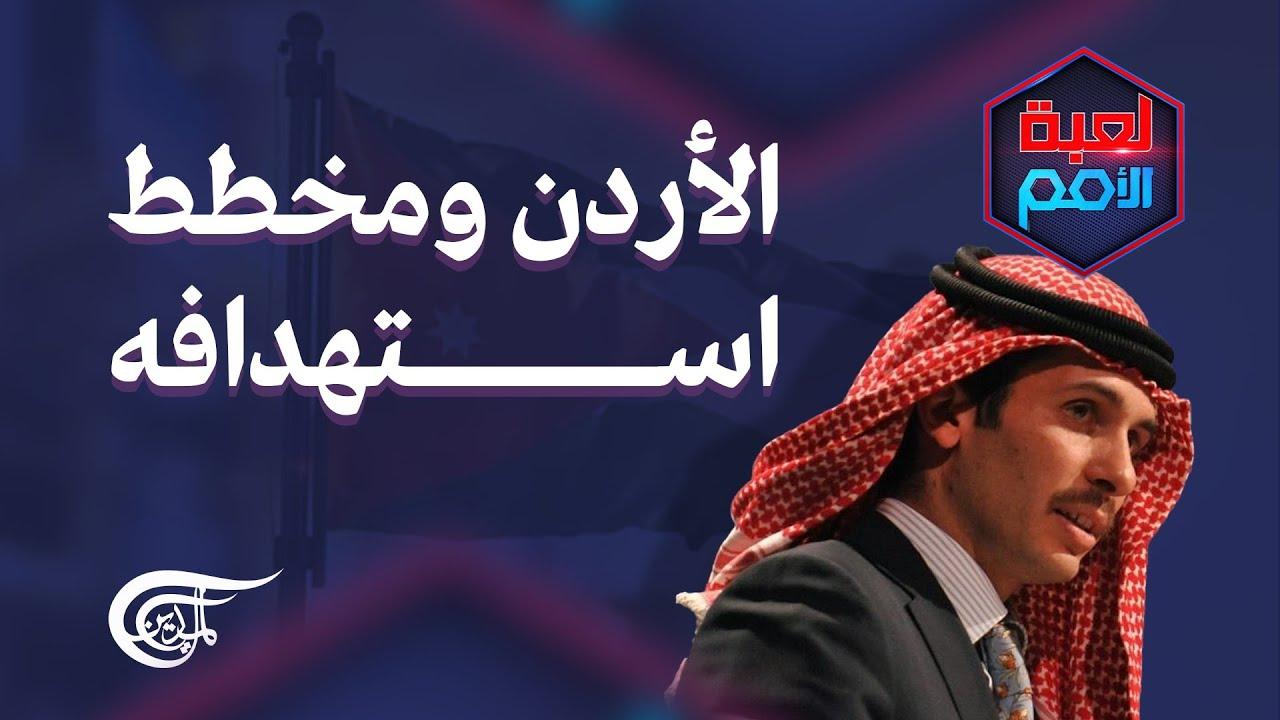 لعبة الأمم | الأردن ومخطط استهدافه | 2021-04-07