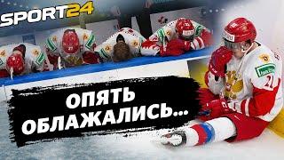 Россия Финляндия МЧМ 2021 Без медалей Провал лидеров Ларионов не признал ошибок