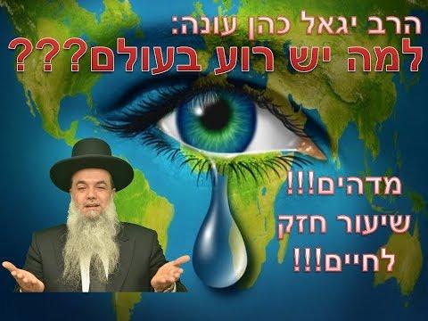 למה יש רוע בעולם? - הרב יגאל כהן HD - שידור חי (22:30)