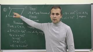 Геометрия 8. Урок 3 - Параллелограмм. Решение задач