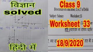 9th Class Science ( विज्ञान ) || Doe Worksheet 33 Solutions | 18 September  2020 @My CBSE Class