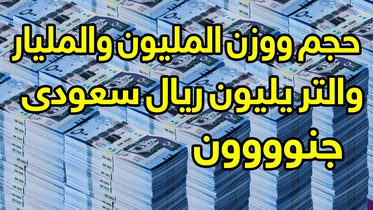 هل تعلم ما هو حجم ووزن المليون والمليار والتريليون ريال سعودى Youtube