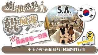 ✈️ 韓國江村鐵路一天團 - 小王子村 南怡島。S.A.Tour|電瘋線 - 韓瘋遊2017