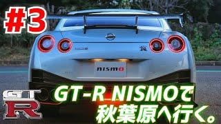 GT-R NISMOで秋葉原へ #3 注目度抜群!コーナーソナービンビンッ!ウラカンとすれ違った! thumbnail