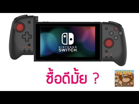 ซื้อ Hori Nintendo Switch Pro  Joy Cons ดีมั้ย ?