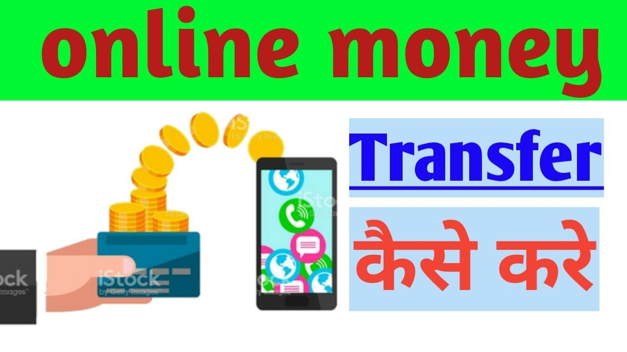 Online Money Transfer Hindi