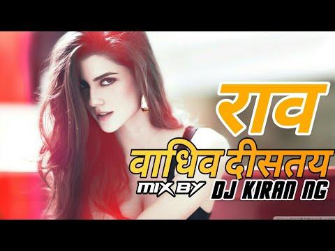 Remix Dj New