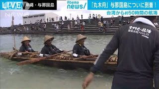"""""""2日間の航海""""直後の丸木舟 到着の瞬間も(19/07/09)"""