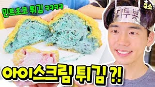 🍦아이스크림 튀김?!🔥디투봇스타의 간단하고 맛있는 간식 시간! (민트초코, 아빠는 딸바봉)