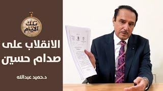 حامل بريد في السفارة المصرية افشل محاولة انقلابية لاسقاط صدام؟كيف,ومتى؟ تلك الايام مع د.حميد عبدالله
