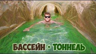 АЭРО БАССЕЙН ПОД ЗЕМЛЕЙ - DIY