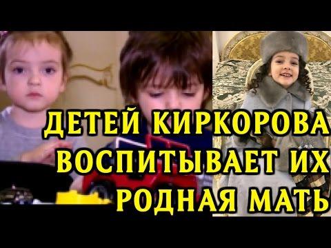 Детей Филиппа Киркорова Аллу-Викторию и Мартина воспитывает их родная мать