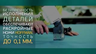 Фабрика Андерссен - фильм о производстве и коллективе ANDERSSEN