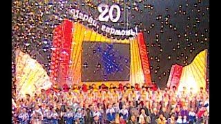 Играй, гармонь в Кремле! 20 лет в эфире! | часть 2 | ©2006