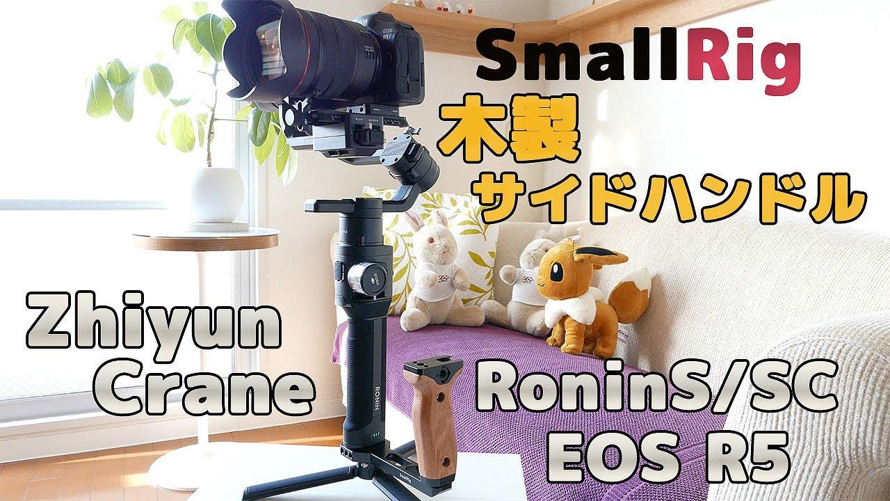 【 SmallRig 】木製サイドハンドル Ronin S/SC - Zhiyun Crane 対応 ジンバルに取り付け EOS R5 装着の様子