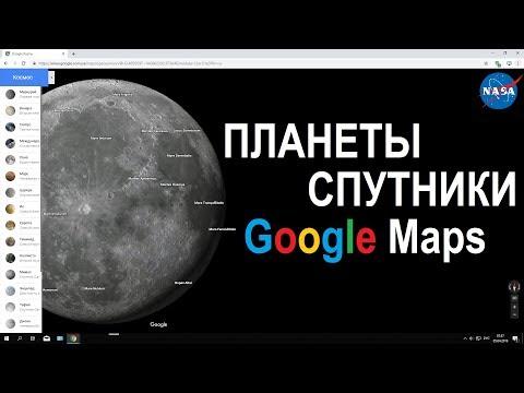 Планеты и спутники солнечной системы Google Maps Planets приложение гугл мапс космос