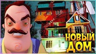 ПРИВЕТ СОСЕД НОВЫЙ ДОМ Hello Neighbor Alpha 3