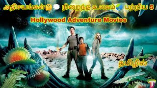 Best 5 Hollywood Adventure Movies | Tamil dubbed | TamilReviewers | Tamilrockers